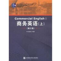 【全新直发】商务英语(上)(第三版) 谢毅斌著 9787566306289 对外经贸大学出版社