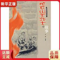 狼牙山五壮士的故事 赵霰著 中国社会出版社 9787508713373 新华正版 全国85%城市次日达