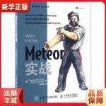 Meteor实战 【德】霍赫豪斯(Stephan Hochhaus),施厄贝尔(Manuel S 人民邮电出版社