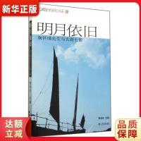 明月依旧 查旭东 9787545809312 上海书店出版社