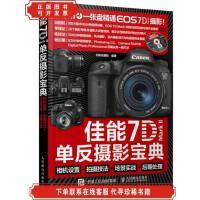 [二手8成新]佳能7D Mark II�畏�z影��典:相�C�O置+拍�z技法+��