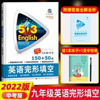 2022版5.3英语 英语完形填空150+50篇九年级+中考 英语完型填空专项训练专题突破解题技巧练习册5年中考3年模拟