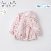 【2件5折价:99】戴维贝拉童装女童外套春秋季宝宝连帽上衣