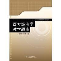 西方经济学教学题库.微观部分(第2版)