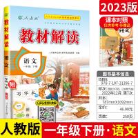 小学教材解读1一年级上册语文 人教版