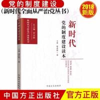 新时代党的制度建设读本(新时代全面从严治党丛书) 中国方正出版社 2018年新版