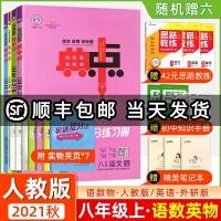 实发18样2020版 荣德基典中点八年级语文数学英语物理上册 全4本 语文数学物理人教版英语外研版典点综合应用创新题8