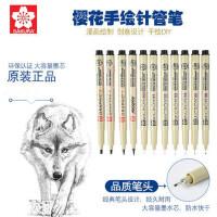 日本SAKURA樱花针管笔漫画绘图手绘笔设计笔草图笔勾线笔描边单支