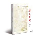 《齐民要术》与渔业生产 郭龙文,解延年,郭聪 9787511628923 中国农业科学技术出版社