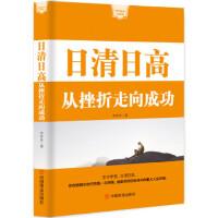日清日高:从挫折走向成功 李青东 9787520806022 中国商业出版社