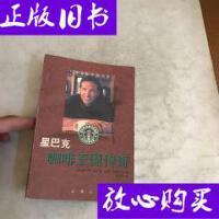 [二手旧书9成新]星巴克咖啡王国传奇 /[美]霍华德・舒尔茨 上海人