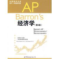 【正版二手书旧书9成新左右】Barron's AP 经济学(第3版)9787510004964