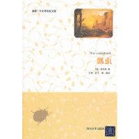 瓢虫(插图 中文导读英文版)(英)劳伦斯,王勋清华大学出版社9787302298373