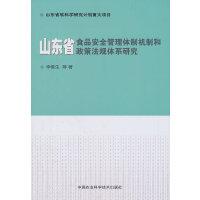 山东省食品安全管理体制机制及政策法规体系研究