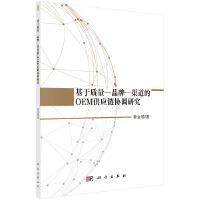 基于质量―品牌―渠道的OEM供应链协调研究