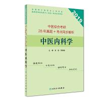 中医综合考研28年真题+考点同步解析 中医内科学