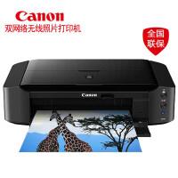 佳能IP8780喷墨打印机 A3+彩色相片照片办公家庭 6色高速光盘连供WIFI打印