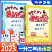 黄冈小状元暑假作业一年级语文数学全套2本2021新版一升二年级