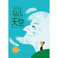 【二手旧书8成新】海豚绘本花园:没有鸟儿的天空-(法)古琼-9787539456522 湖北美术出版社