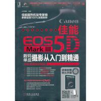 【封面有磨痕-SDWY】佳能EOS 5D Mark III数码单反摄影从入门到精通-全高清视频讲解版-超值附赠镜头手册