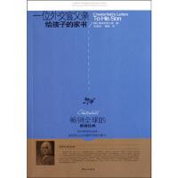 【新书店正版】一位外交官父亲给孩子的家书(英)查斯特菲尔德9787543674264青岛出版社
