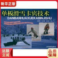 单板滑雪卡宾技术 王葆衡 9787500941644 人民体育出版社