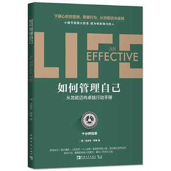 如何管理自己:十分钟日志·从效能迈向卓越行动手册(《高效能人士的七个习惯》作者又一力作,下狠心把控思想,掌握行为,从效能迈向卓越)