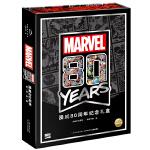 漫威80周年纪念礼盒