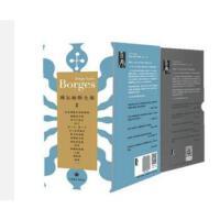 博尔赫斯全集 第一辑+第二辑 套装28册诗歌小说作品集