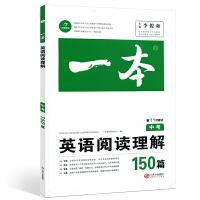 2020版 一本中考英语阅读理解150篇 附答案全解全析 初中学生初三9年级课外专项训练题 教材全解人教版 中考必刷题