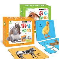 爱德少儿巧手动脑玩拼图2册 拼图书3-6岁益智拼图书2-3岁农场动物动手动脑玩拼图纸质儿童拼图宝宝益智力男孩女孩早教益