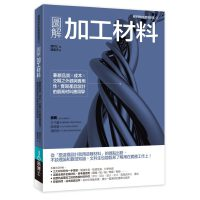【预订】�D解加工材料:兼�品�|�w成本�w交期之外�^�c��用性 西村仁 易博士出版社