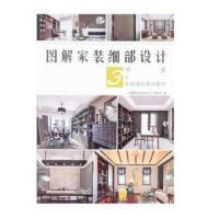 图解家装细部设计(3)