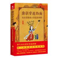 唐朝穿越指南:长安及各地人民生活手册(新版)