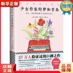 少女作家的梦和青春 (美)蓝波-罗威(Rainbow Rowell),夏星,读客图书 出品 文汇出版社97875496