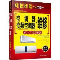 空调器变频空调器维修从入门到精通 韩雪涛 吴瑛、韩广兴 化学工业出版社 9787122255730