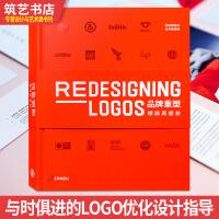 品牌重塑 标志再设计 繁体中文与英文解说 BRAND LOGOS 企业品牌形象升级指南 平面设计书籍