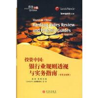 投资中国:银行业规则透视与实务指南