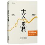 皮囊(畅销300万册的国民读本,刘德华、李敬泽作序。繁体版面世即进入台湾诚品、博客来畅销榜单)