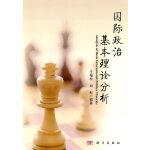 【按需印刷】-国际政治基本理论分析