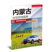 2019年中国分省自驾游地图册系列-内蒙古自驾游地图册