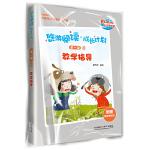 悠游阅读.成长计划(第一级)(10)(教学指导)