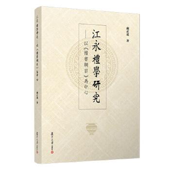 江永礼学研究:以《礼书纲目》为中心