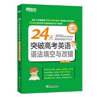 新东方 24天突破高考英语语法填空与改错