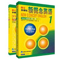 新概念英语1 (套装)英语初阶 新概念1+新概念英语练习册