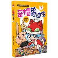 奇帽爱迪生1 盐生、【爽】工作室 9787540592639 新世纪出版社 正品 知礼图书专营店