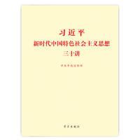 新时代中国特色社会主义思想三十讲(标准版) 本书编写组 9787514708547 学习出版社 正品 知礼图书专营店