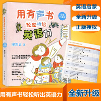 用有声书轻松听出英语力 廖彩杏书单幼儿英语教育 幼儿英语绘本 儿童英语启蒙圣经130本英文绘本听读计划 不能错过的英语