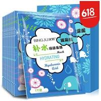 【春季新品】冰菊(BingJu) 玻尿酸补水保湿面膜贴25g*10片盒装男女通用