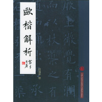 【二手旧书9成新】 欧楷解析 田蕴章 9787530525876 天津人民美术出版社